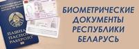 БИСРС (Белорусская интегрированная сервисно-расчетная система и биометрические документы)